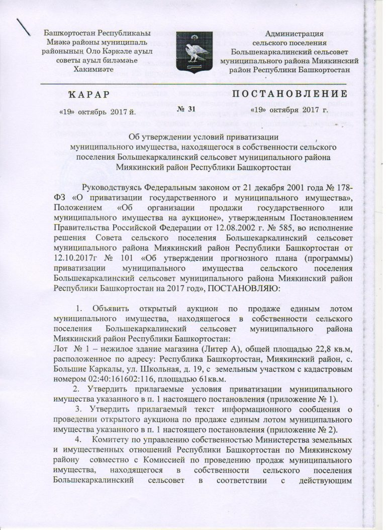 Постановление 3818 от 31 10 2017 ушей она